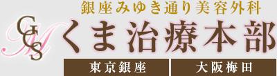 銀座みゆき通り美容外科 くま治療本部 【東京銀座・大阪梅田】