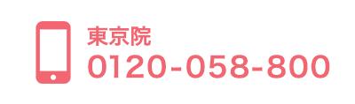 0120858800