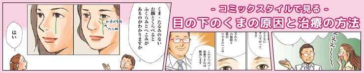 目の下のくまの原因と治療の方法 コミック版