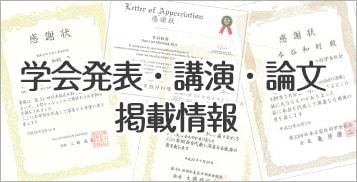 学会発表・講演・論文掲載情報