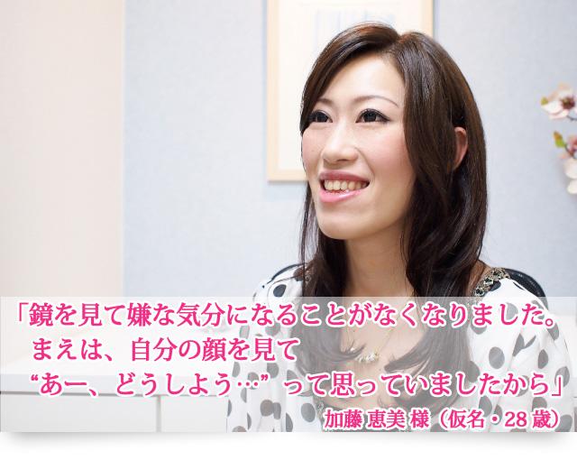 加藤恵美様