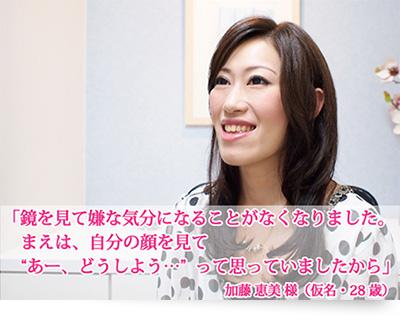 加藤恵美様動画キャプチャ