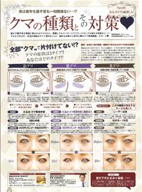 姉ageha 2014年8月7日発行 9月号