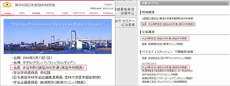 第94回日本美容外科学会