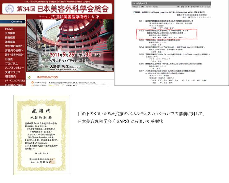 第34回日本美容外科学会総会