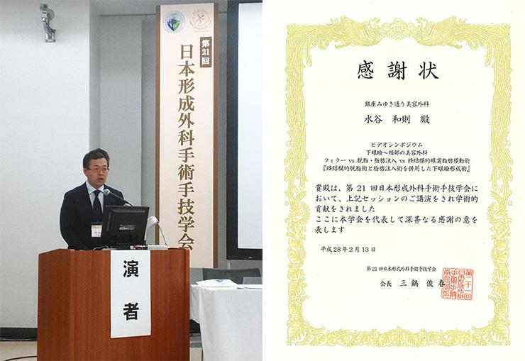 第21回日本形成外科手術手技学会