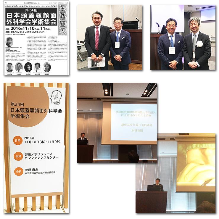 第34回日本頭蓋顎顔面外科学会学術集会